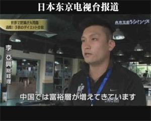 《东京电视台》采访减肥达人训练营