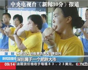 CCTV10科教频道采访魔鬼减肥夏令营